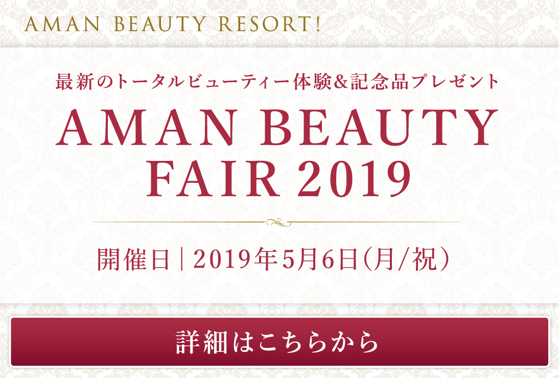 AMAN BEAUTY FAIR 2019