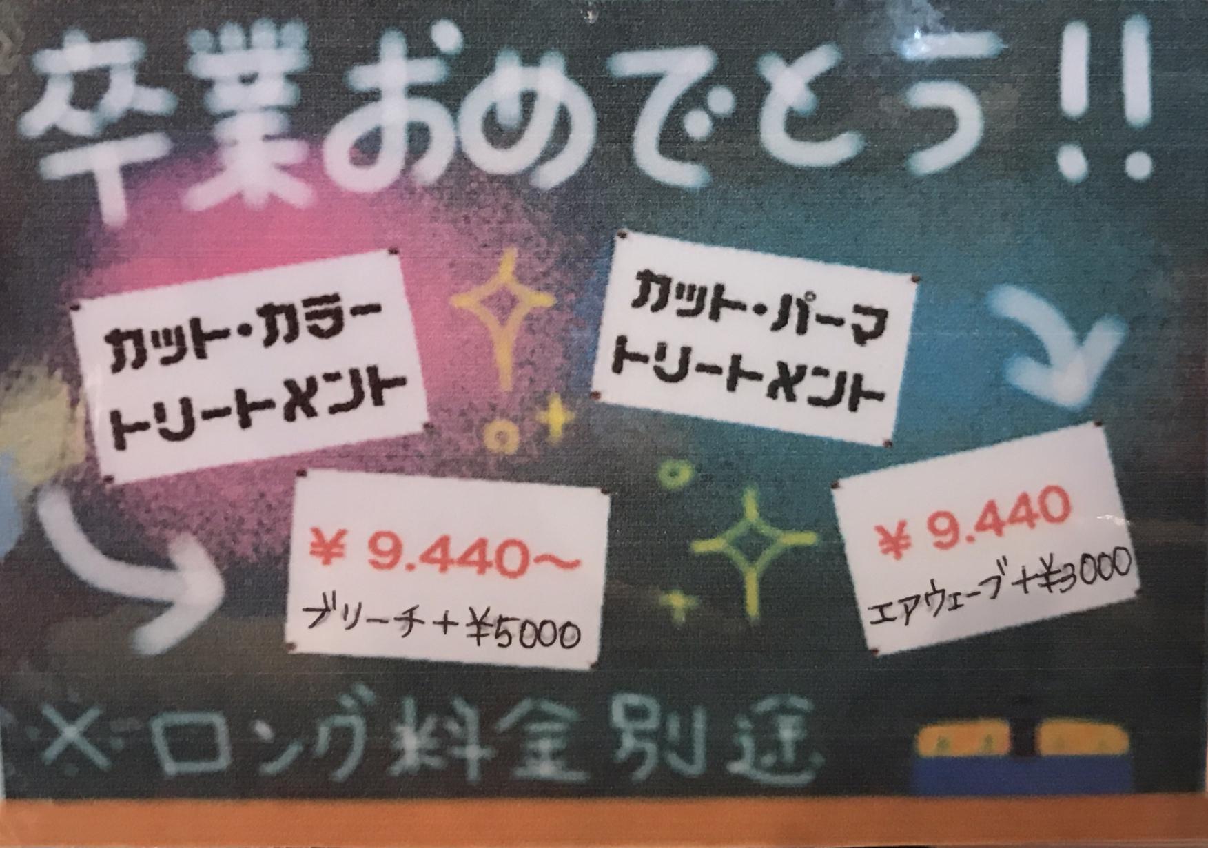 卒業おめでとうキャンペーン\(^o^)/